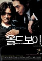 200px-Oldboy_movie.jpg